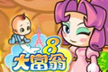 大富翁8(RichMan8)简体中文版