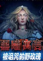 黑暗寓言:被诅咒的野玫瑰