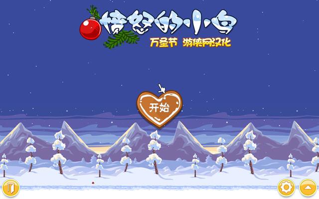 愤怒的小鸟:2012季节版中文汉化硬盘版截图1