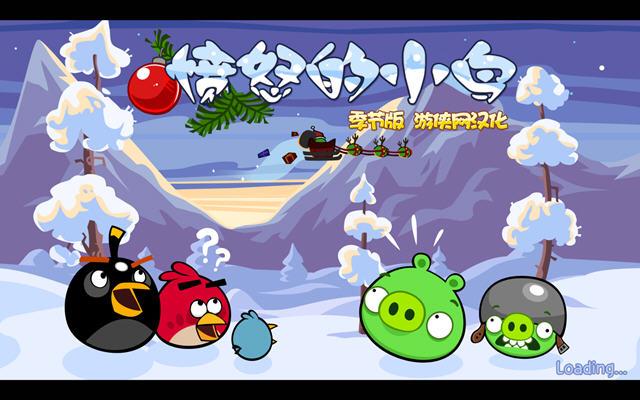 愤怒的小鸟:2012季节版中文汉化硬盘版截图0