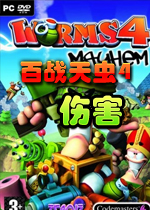 百�鹛煜x4:��害 (Worms 4: Mayhem)