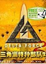 三角洲特种部队2