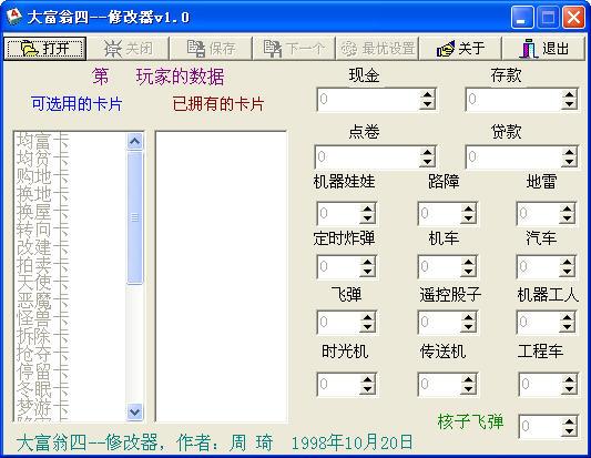 大富翁4修改器 存档修改器