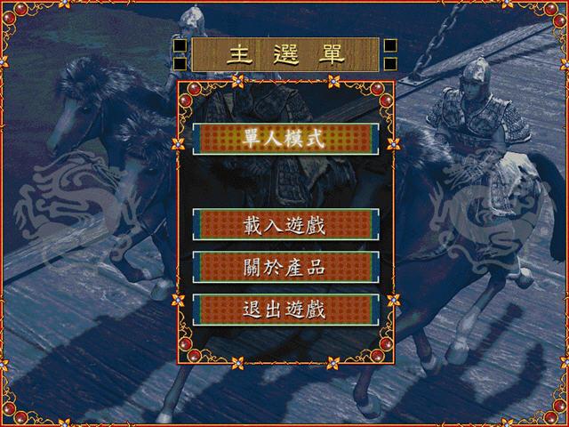 三国霸业中文完美版截图0