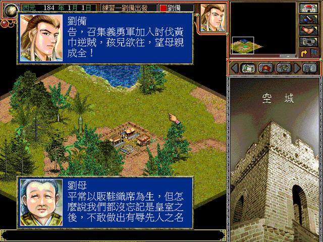 三国霸业中文完美版截图2