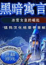 黑暗寓言3:冰雪女皇的崛起典藏版