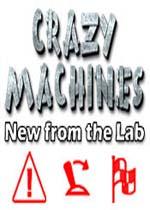 疯狂机器3:新实验