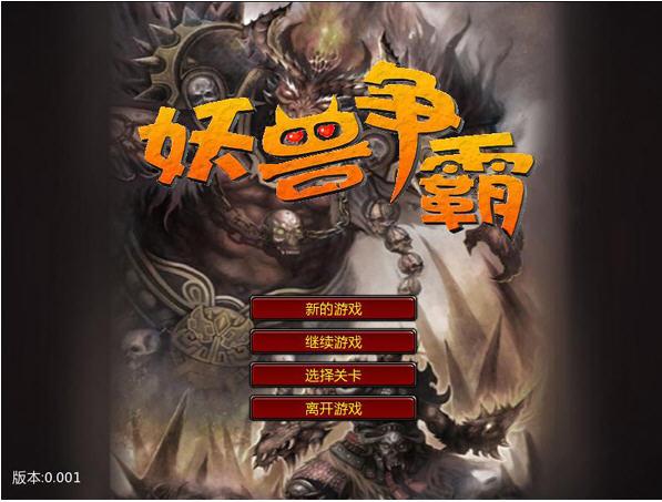 妖兽争霸中文硬盘版截图0