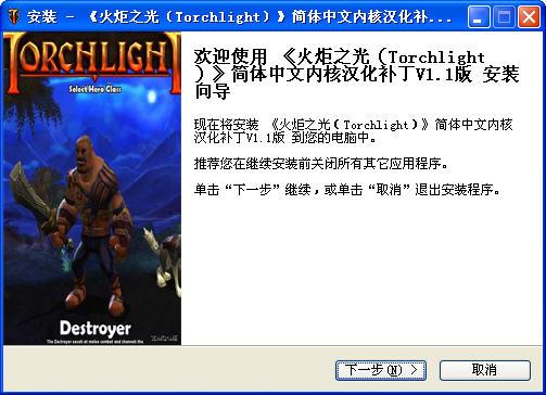 火炬之光完美内核中文汉化补丁 V1.1截图0