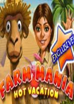 狂热农场:激情假期