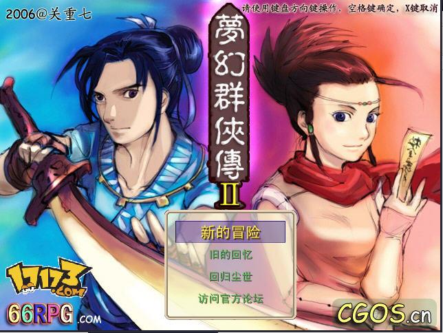 梦幻群侠转2中文硬盘版截图3
