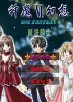 神魔幻想6:魔法骑士