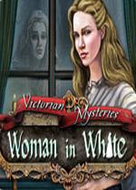 维多利亚之谜:白衣女子