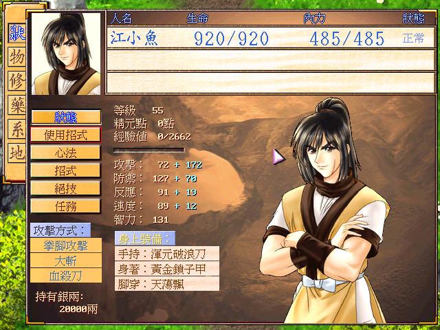 新绝代双骄2加强版繁体中文硬盘版截图1