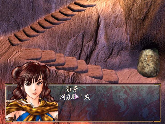 新绝代双骄2加强版繁体中文硬盘版截图3