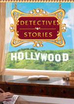 侦探故事之好莱坞