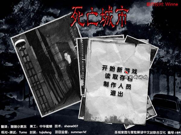 死亡城市(Death City)圣城家园中文汉化硬盘版截图0