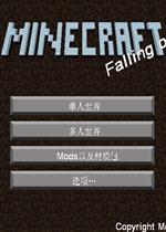 �ҵ�����(minecraft)���������