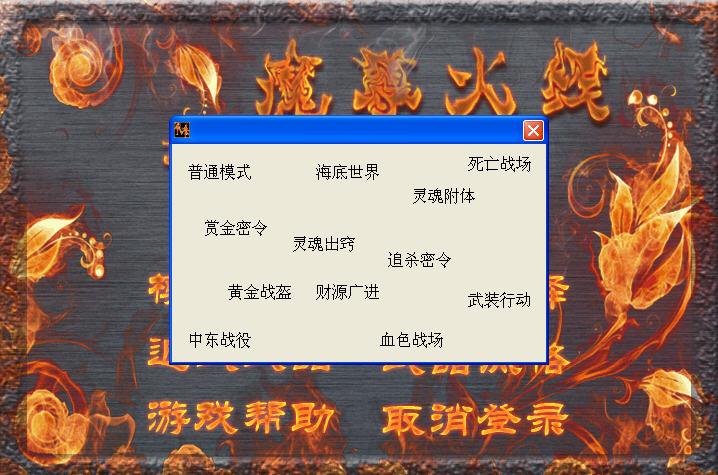 CF魔尊火线1.2黄金时代单机中文硬盘版截图0