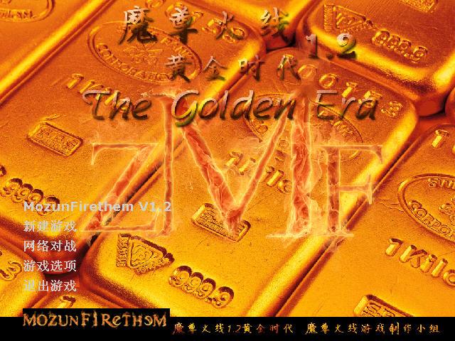 CF魔尊火线1.2黄金时代单机中文硬盘版截图1