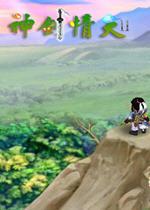 神剑情天2(ShenJianQingTian2)绿色中文版
