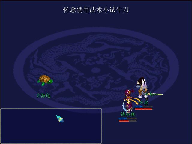 神剑情天2(ShenJianQingTian2)绿色中文版截图1