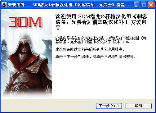 刺客信条兄弟会中文汉化补丁覆盖版[预约]截图0