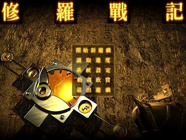 虚拟人生之修罗战记中文硬盘版截图3