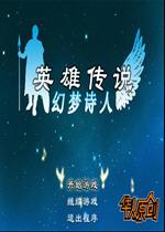 英雄传说X-幻梦诗人