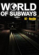 世界地铁第二辑.U7.柏林