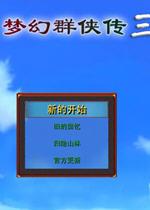 梦幻西游单机版3义薄云天
