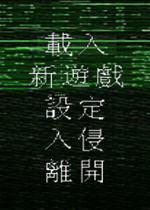 黑客帝国2