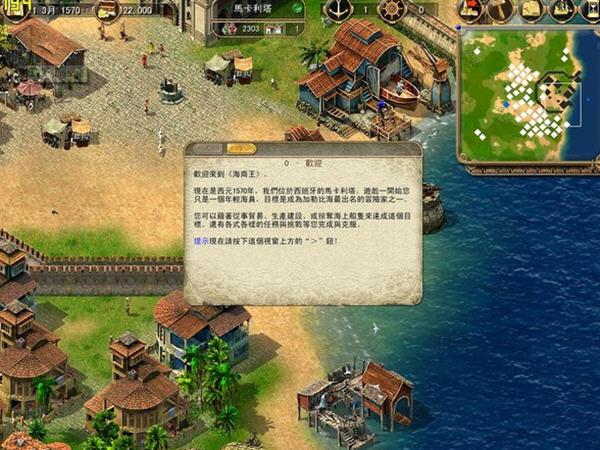 海商王(Port Royale)完美中文硬盘版截图0