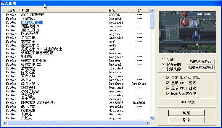 NeoGeo 游戏合集 188个NeoGeo/CPS2游戏合集 集成 WinKawaks 模拟器绿色版截图3