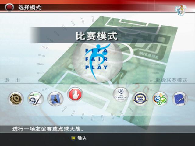 实况足球8中文解说版截图1