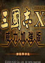 三国志10威力加强版中文完整版
