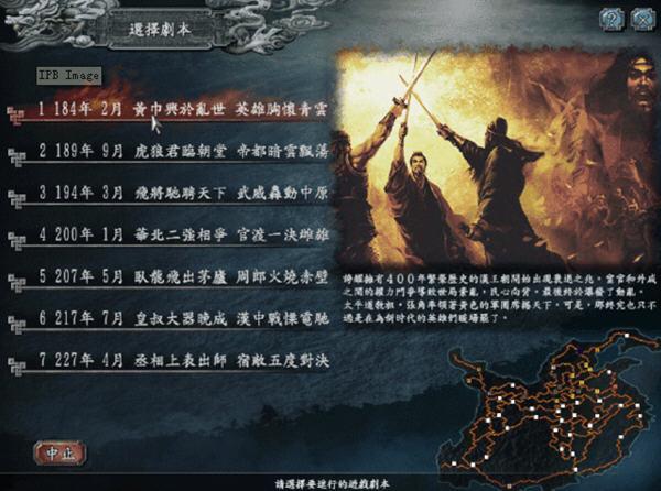 三国志10威力加强版中文完整版截图0