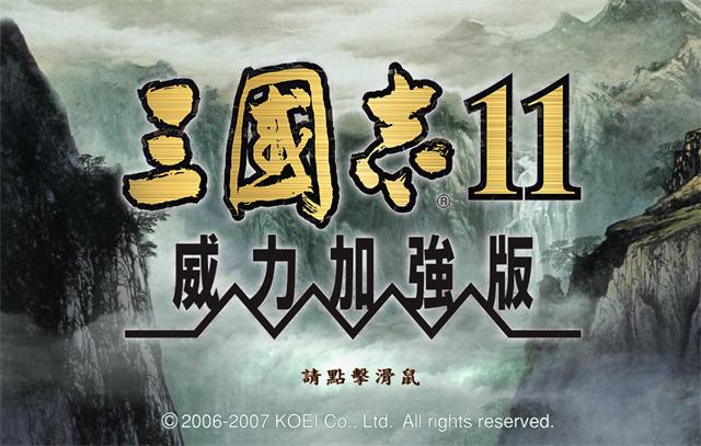 三��志11威力加��版(SANGO11PK)繁�w中文硬�P版截�D0