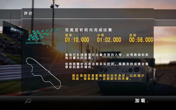极品飞车15:变速2 中文内核汉化补丁V1.0截图3