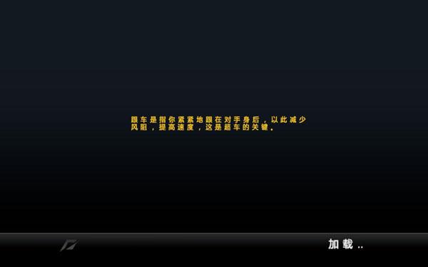 极品飞车15:变速2 中文内核汉化补丁V1.0截图5