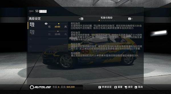 《极品飞车15:变速2》繁体/简体 中文汉化补丁 V1.2截图4
