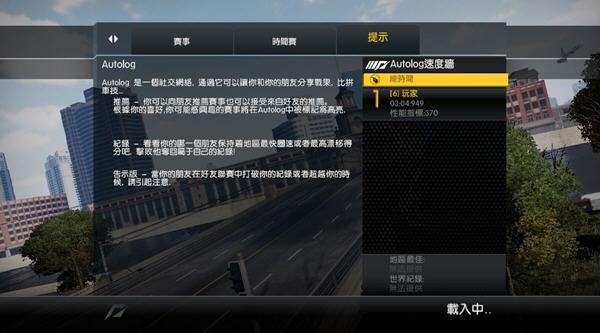 《极品飞车15:变速2》繁体/简体 中文汉化补丁 V1.2截图5