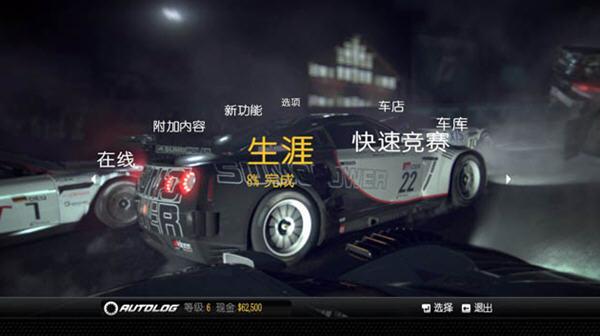 极品飞车15:变速2(NFS15)简体中文破解版截图2