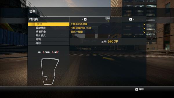 《极品飞车15:变速2》繁体/简体 中文汉化补丁 V1.2截图2