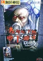 龙与地下城:地下城主(Dungeon Lords)中文硬盘版 (V1.4修正诸多BUG)