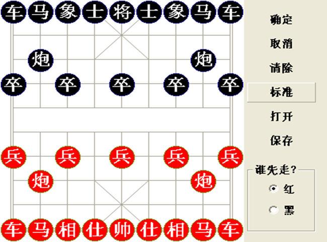 丁丁中国象棋(zgxq)中文硬盘版截图0