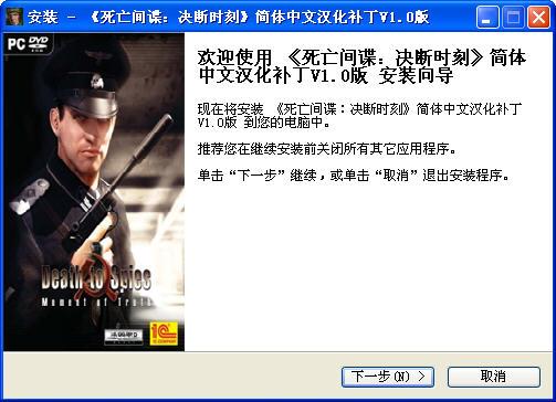 《死亡间谍:决断时刻》中文汉化补丁