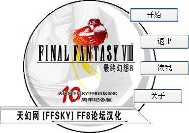 最终幻想8汉化补丁