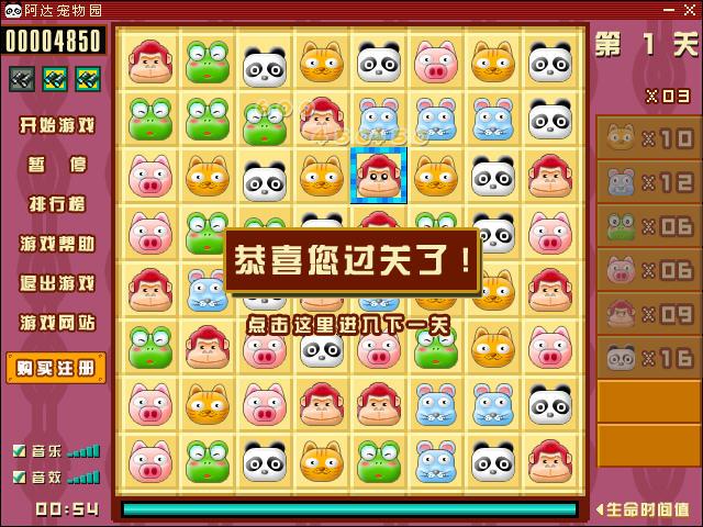 阿达动物园(adapet)绿色中文版截图0