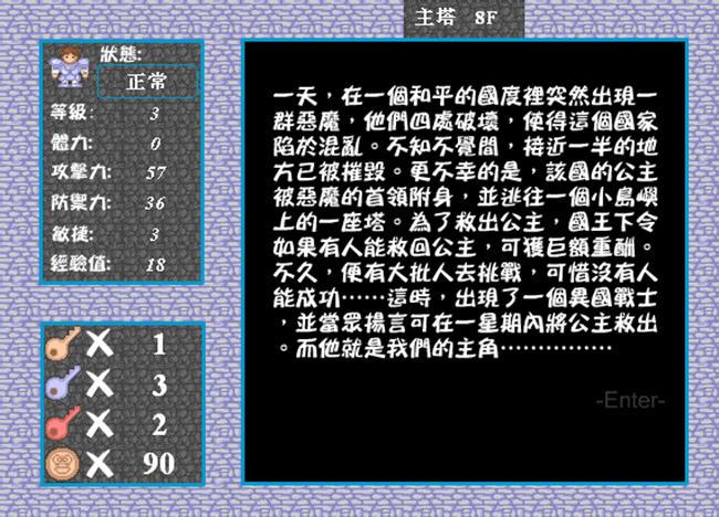 新新魔塔(mota)中文硬盘版截图2